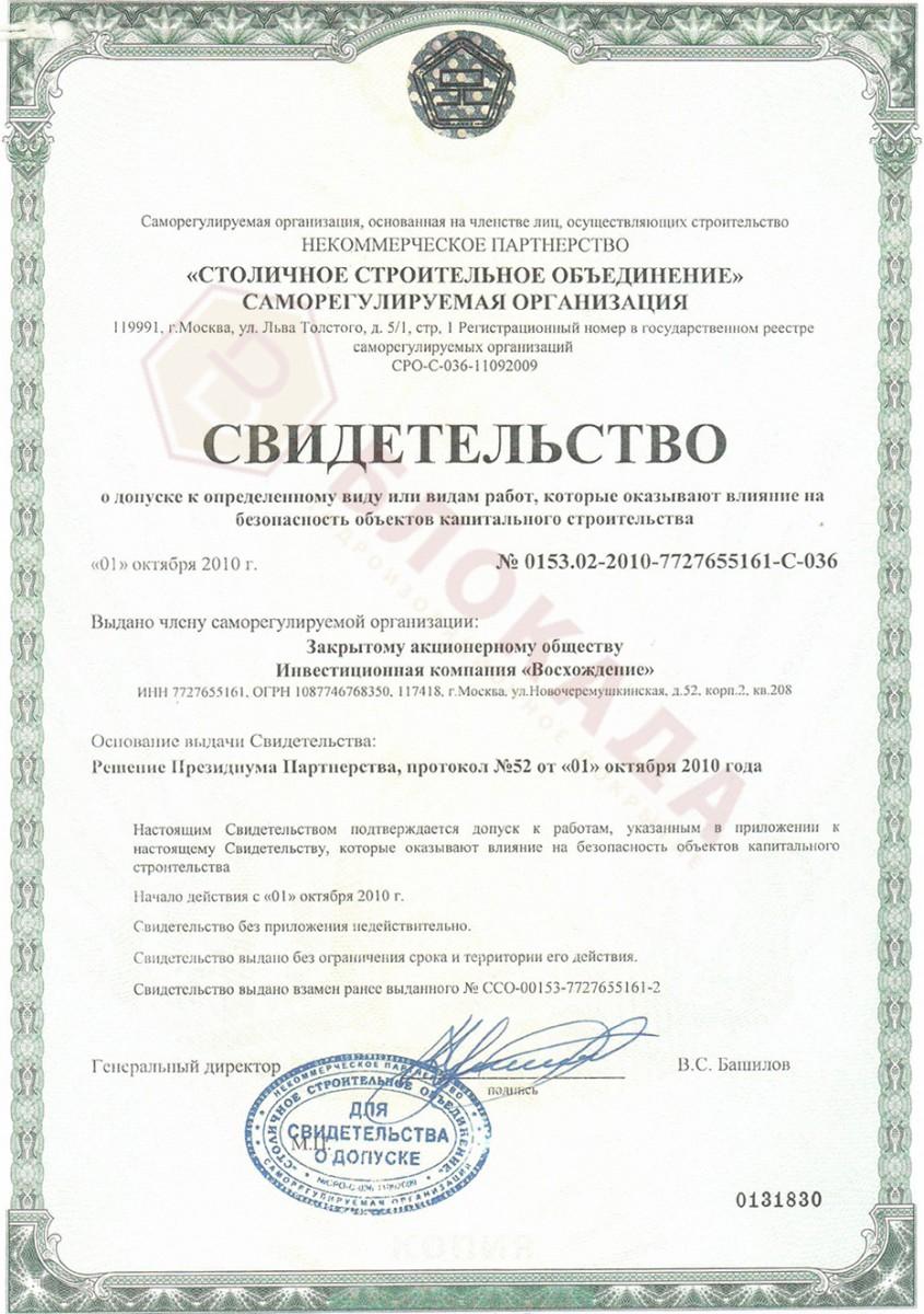 Морозостойкий работ для клей сертификат плиточный наружных